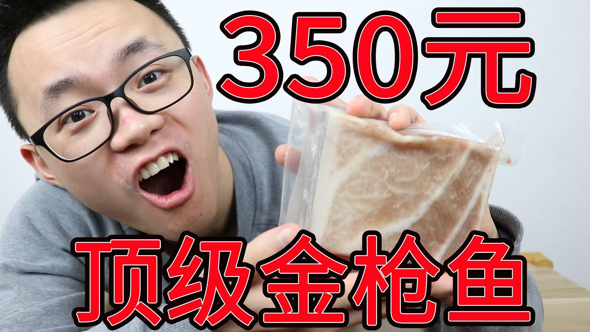试吃350元金枪鱼,听说一整头能卖到1000万,味道多好吃?