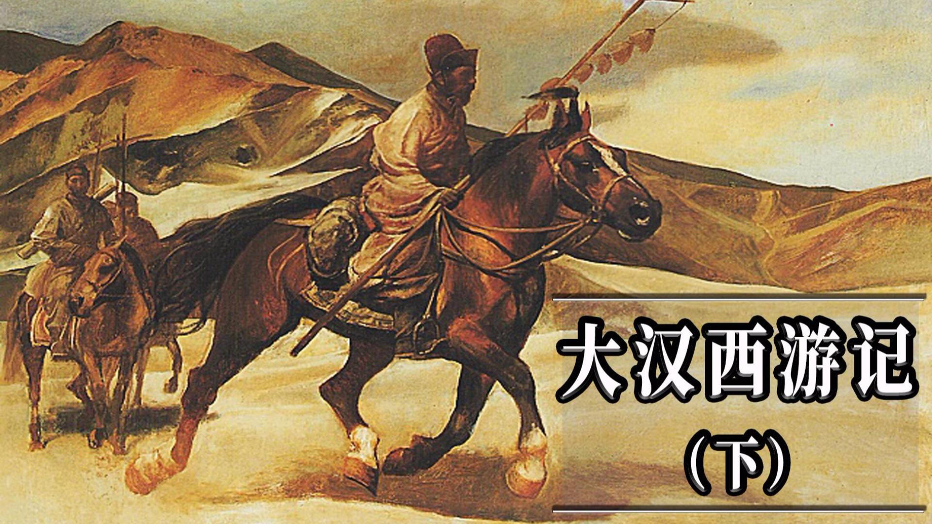 【汉武时代漫谈】05十三年与两万里(下)