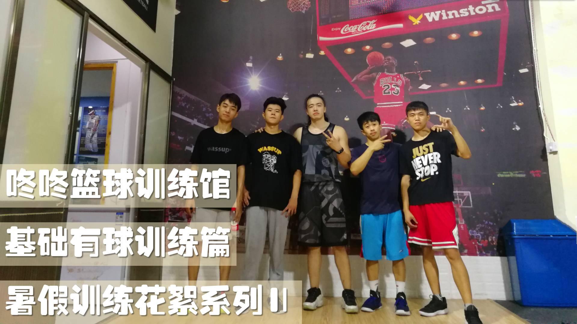 咚咚篮球训练馆 基础有球训练篇 暑假训练花絮系列Ⅱ