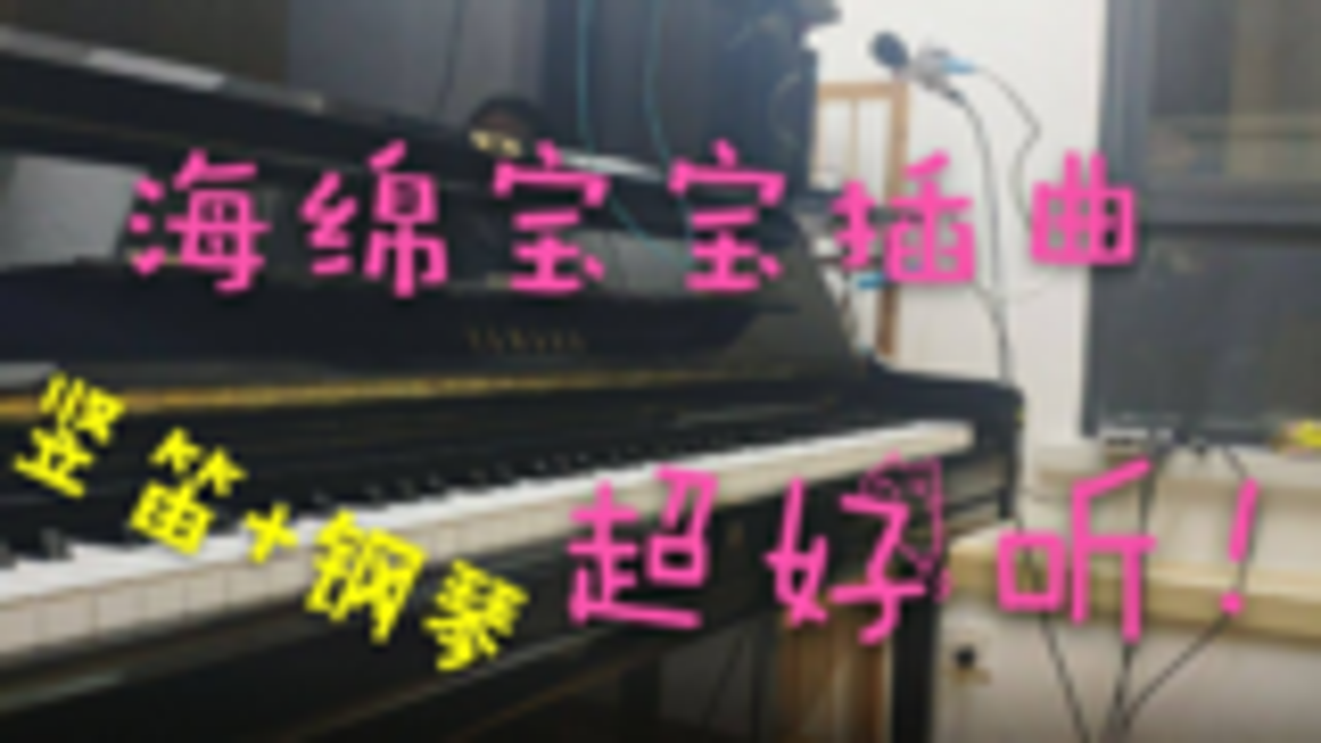 【钢琴+竖笛】海绵宝宝沙雕插曲 好沙雕啊哈哈哈哈哈哈哈哈哈哈哈哈好菜