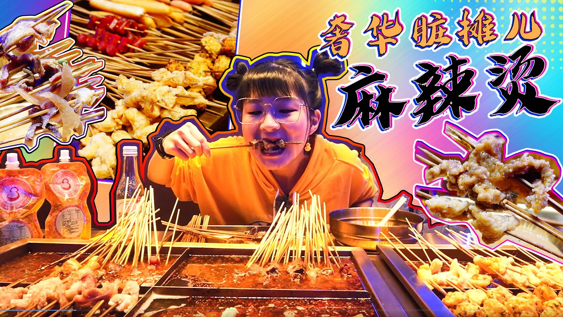 """北京最""""奢华""""的地摊儿麻辣烫包两口锅,吃肉喝麻酱!"""