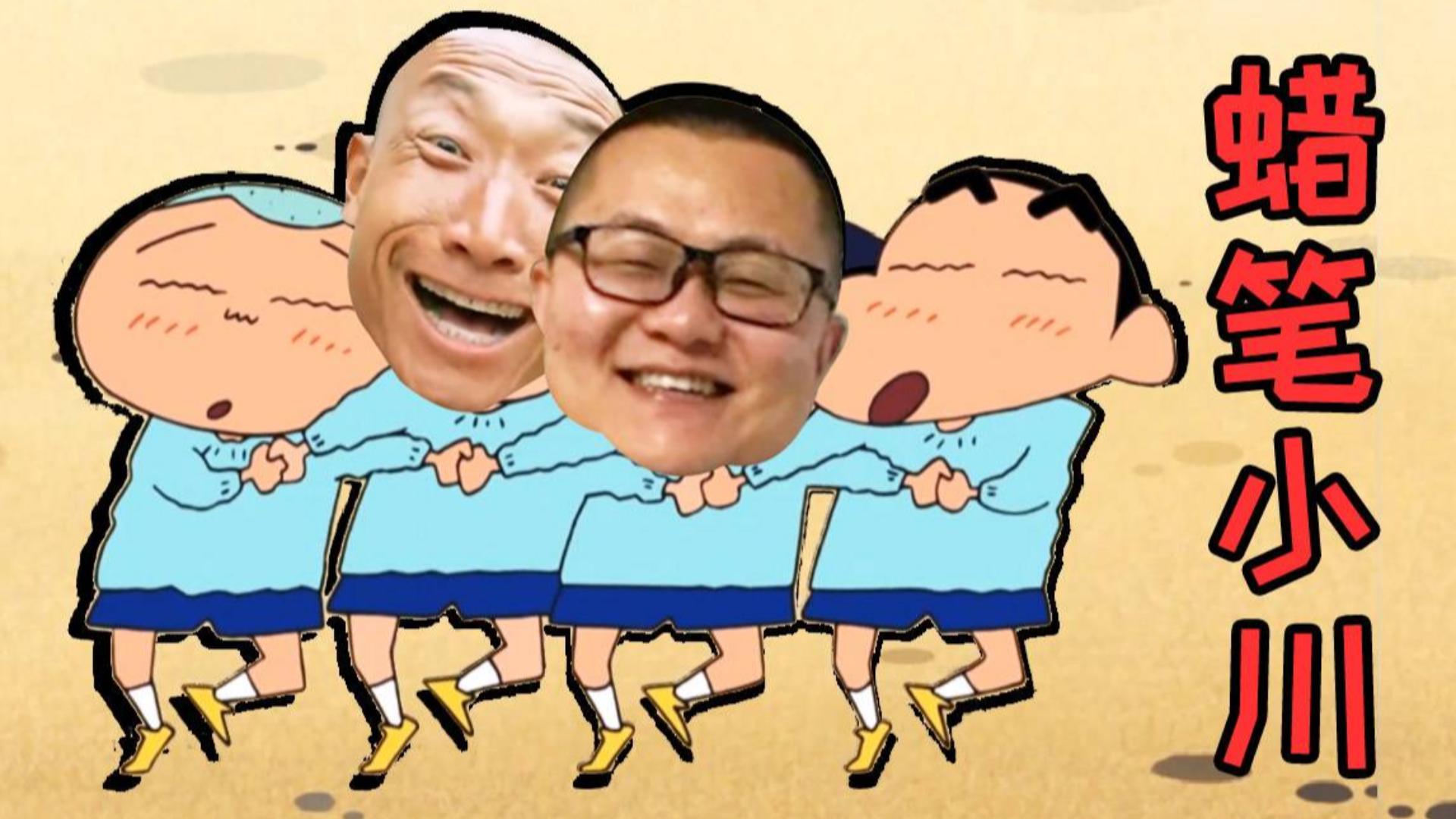 【孙笑川/巨魔】蜡 笔 小 川