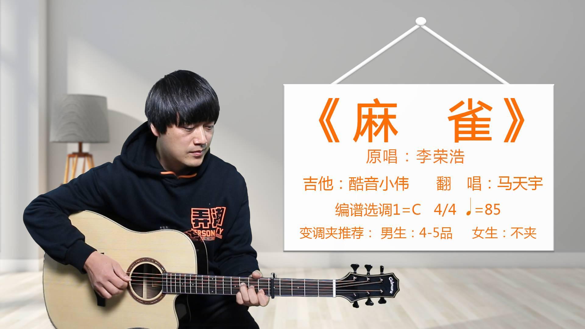 《麻雀》李荣浩 酷音小伟吉他弹唱教学自学教程