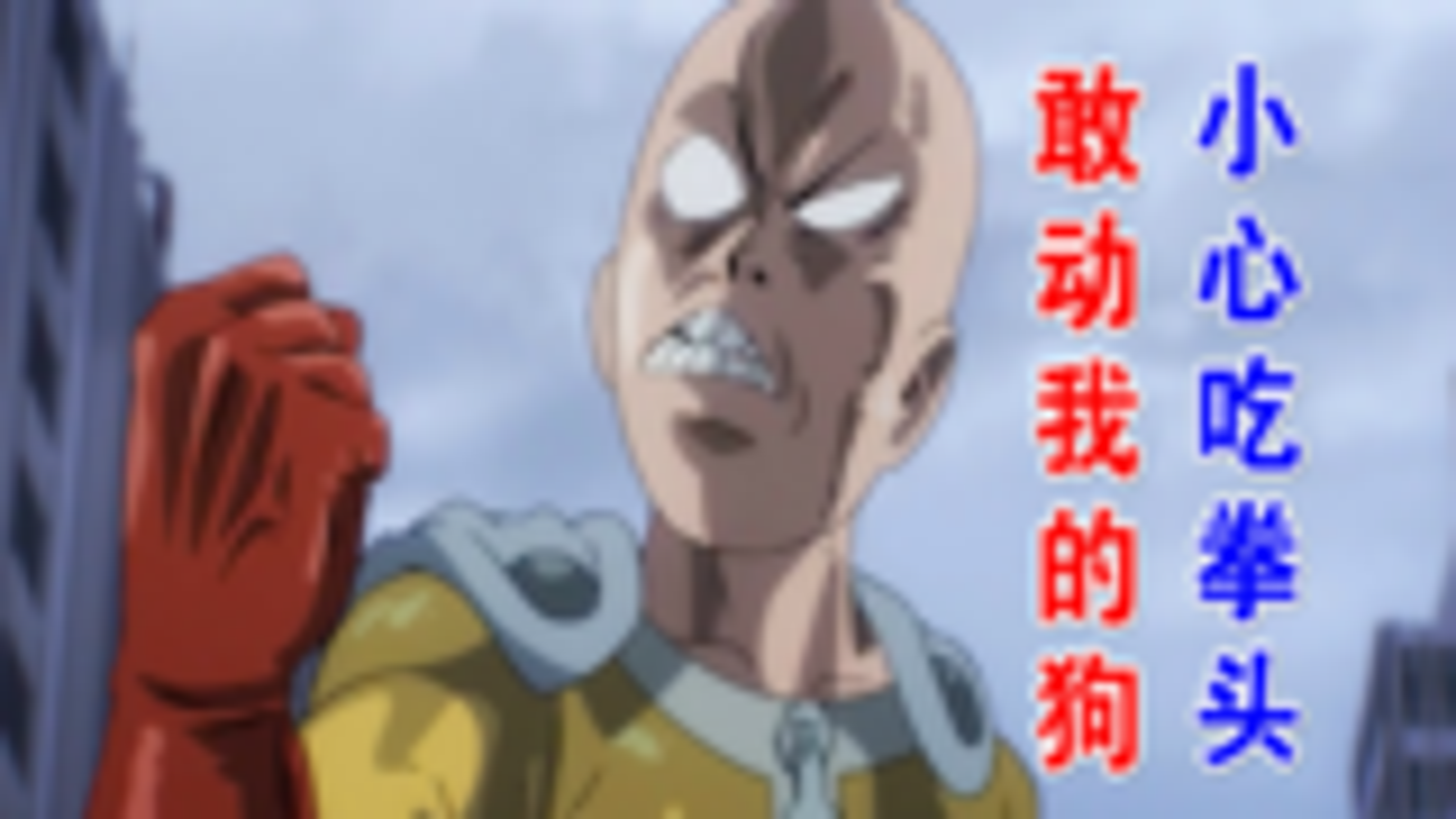 """《一拳超人》第三季06:秃头""""宠物""""登场!差点秒杀饿狼?"""
