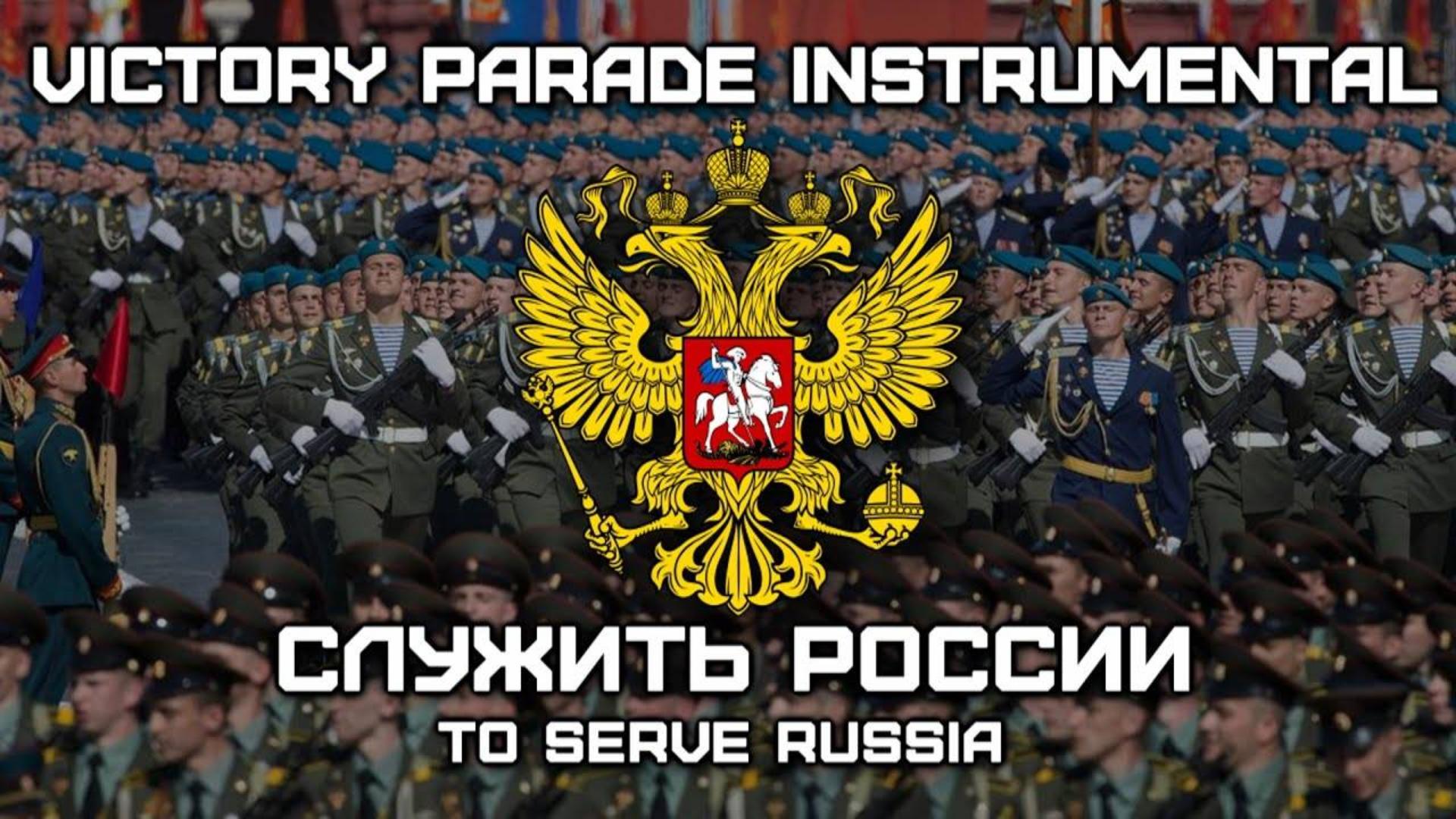 【演奏】为俄罗斯服役(胜利阅兵)