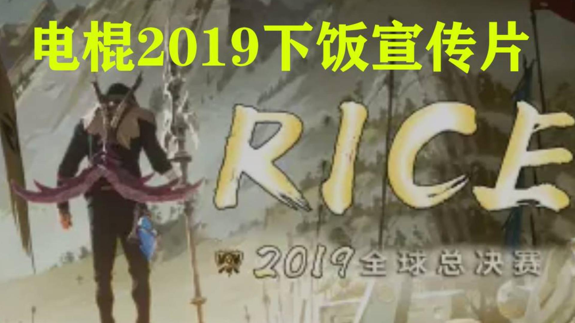 电棍下饭宣传片RICE
