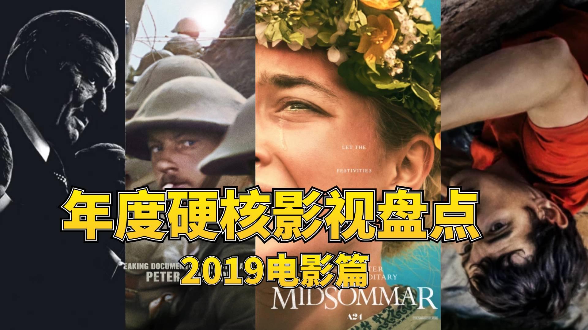 【1900】2019年度硬核影视盘点(电影篇)