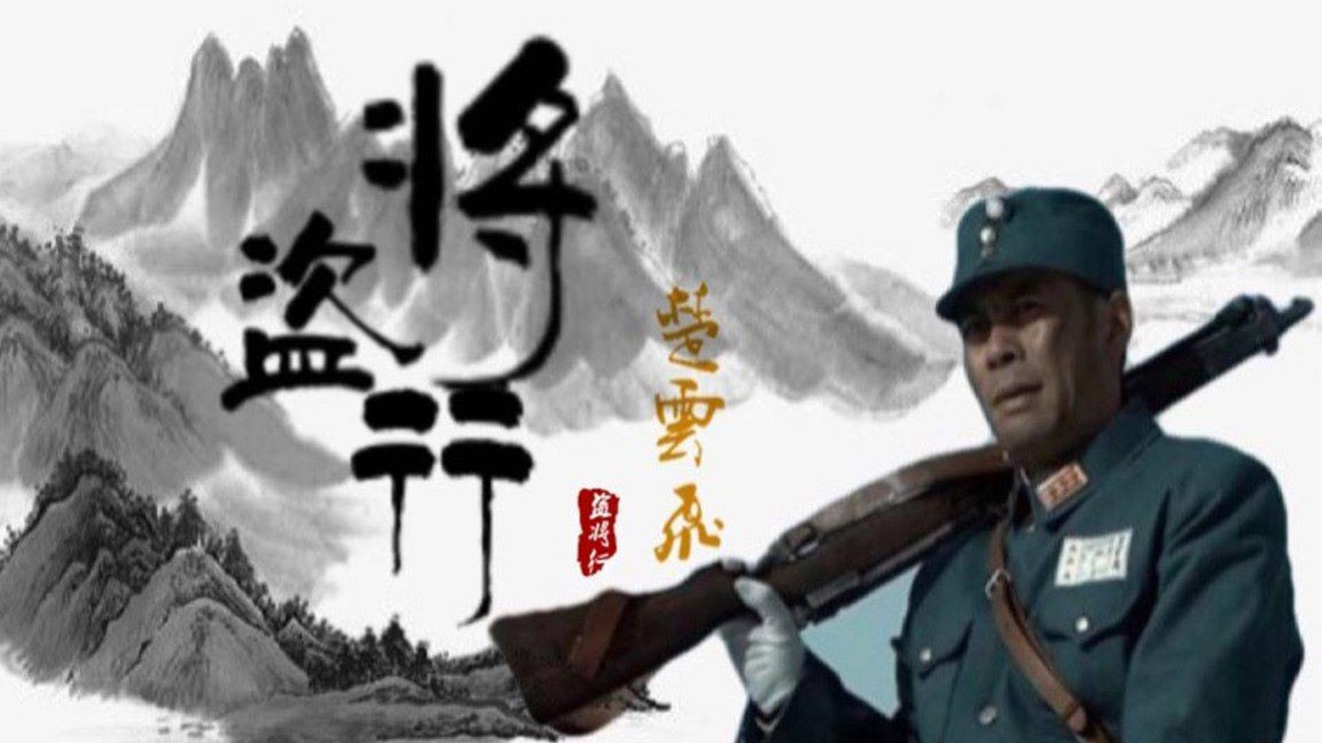 【楚云飞】盗将行(重制版)
