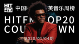 【HITFM】中国HITFM欧美音乐周榜HITFM TOP20 Countdown 20200104