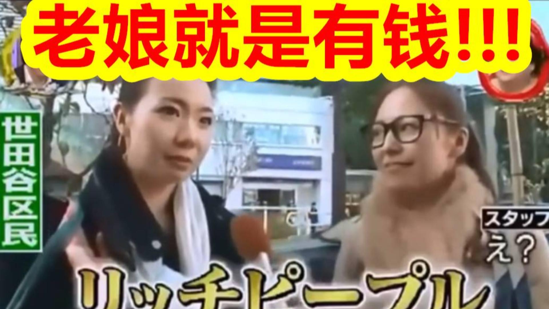 谁才是真正的有钱人?东京23区富婆的精彩撕逼diss大赛。月曜的采访简直就是恶意满满啊