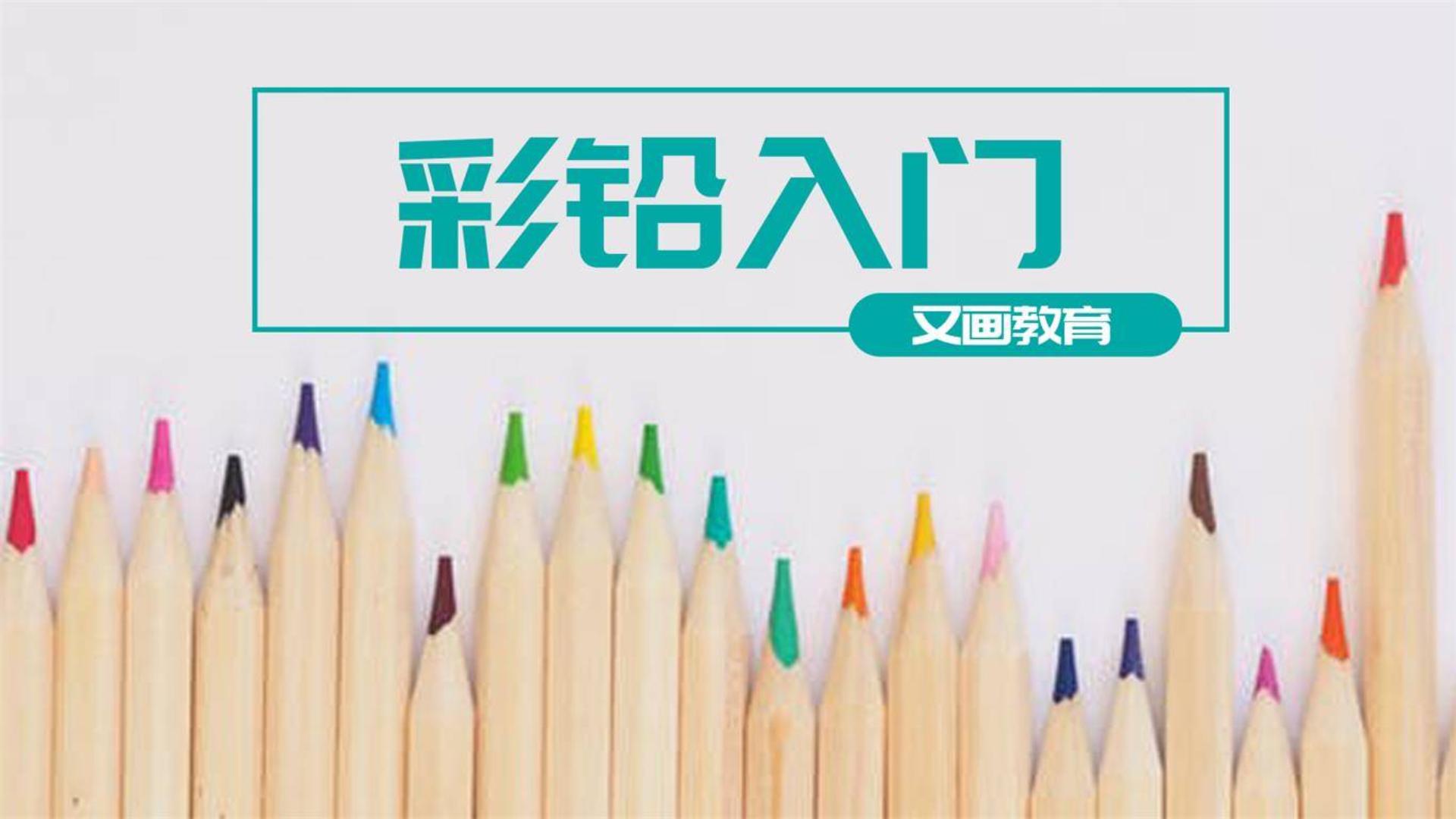彩铅入门教程丨彩铅工具的选择