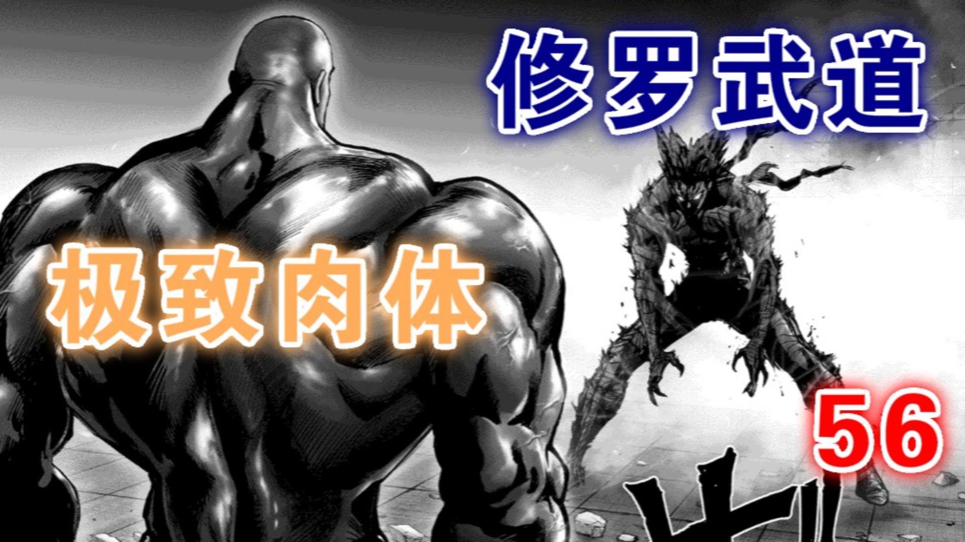《一拳超人》第三季31:饿狼脱困,武道和肉体,哪个更强?