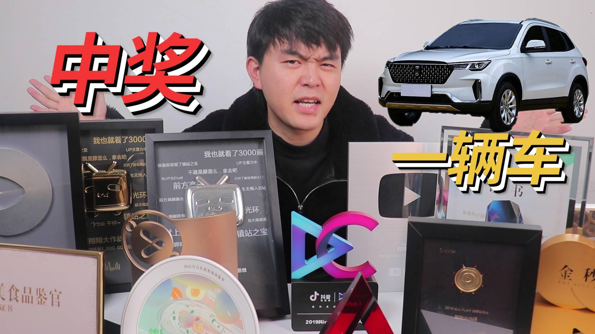 2019年小翔哥不仅得了这么多奖杯,竟还中奖得了一辆车