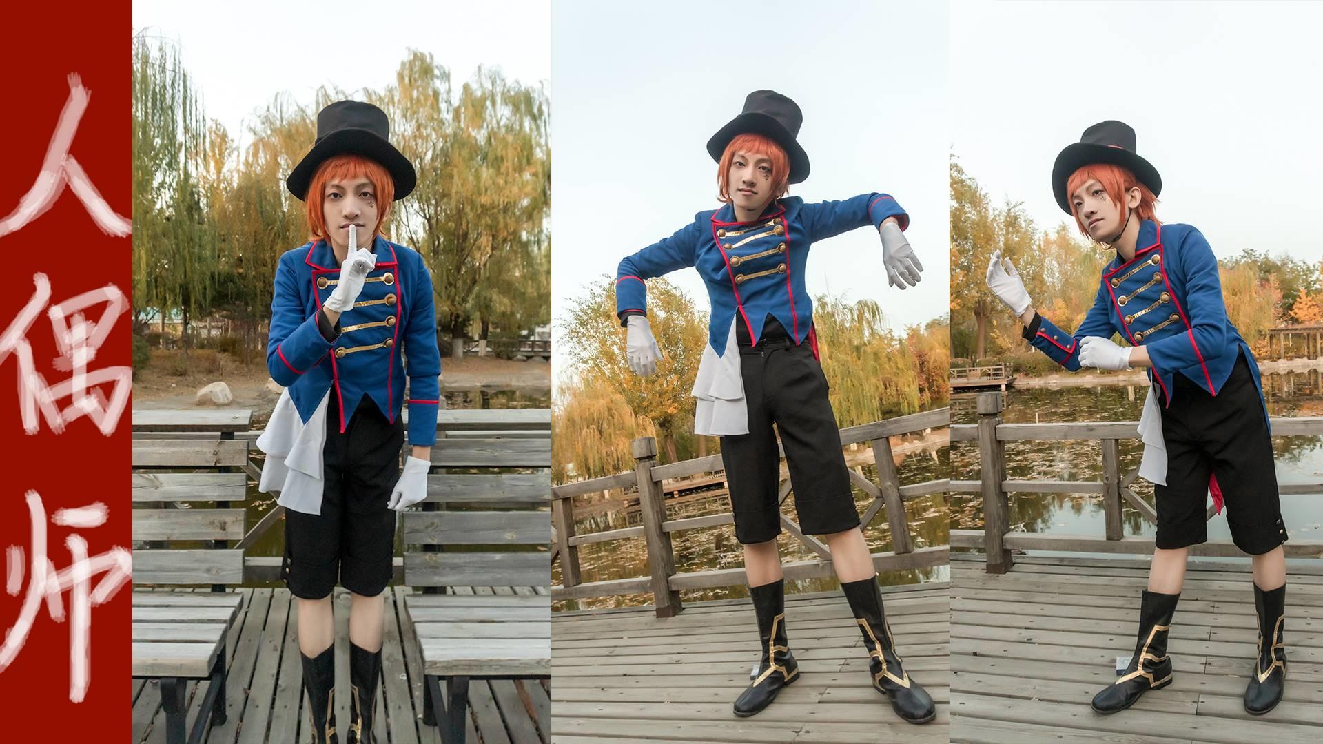 【宸羽】东北dancer/coser翻跳 喘息【自傷無色】人偶师跳舞 第三弹!结尾有高能!