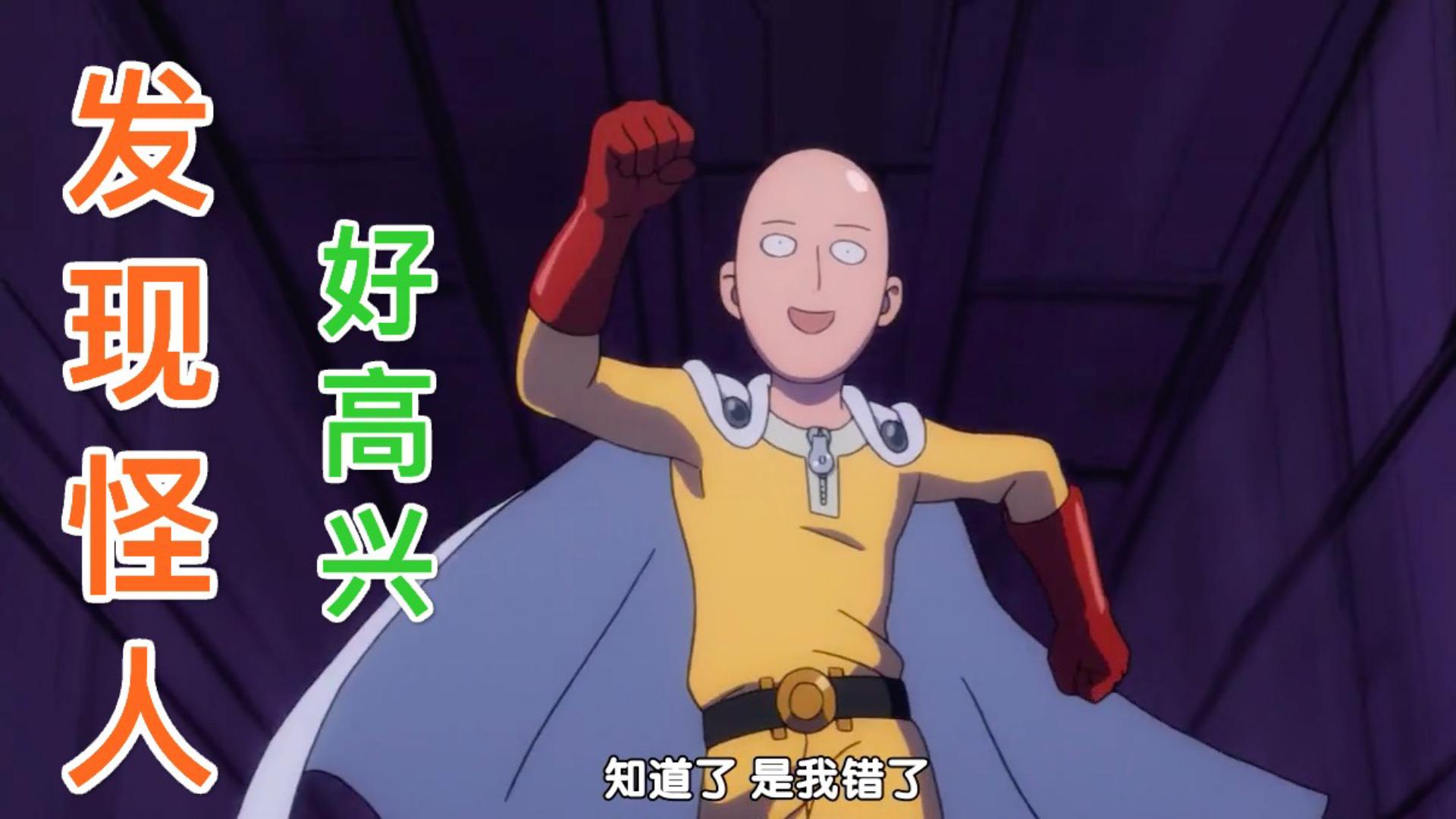 《一拳超人》第三季08:怪人协会覆灭?秃头通过井盖,潜入巢穴!