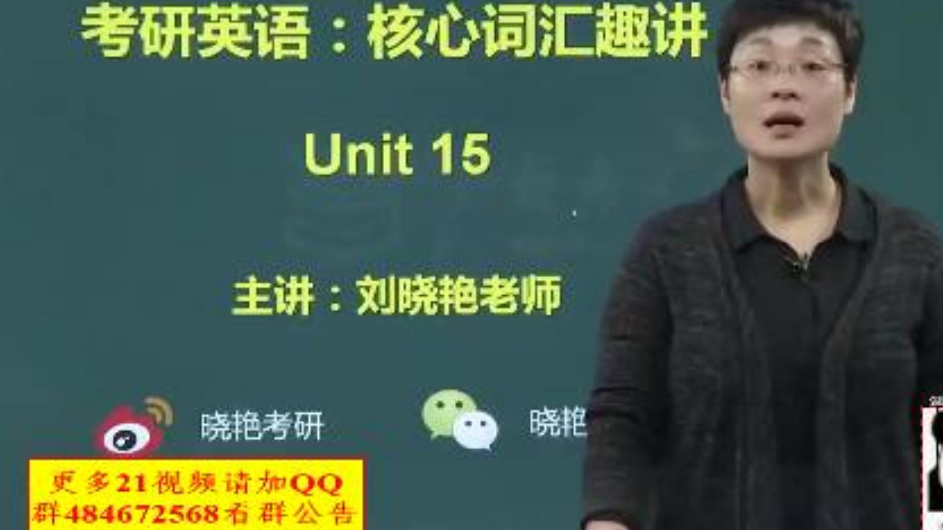 2021考研英语刘晓艳核心词汇趣讲