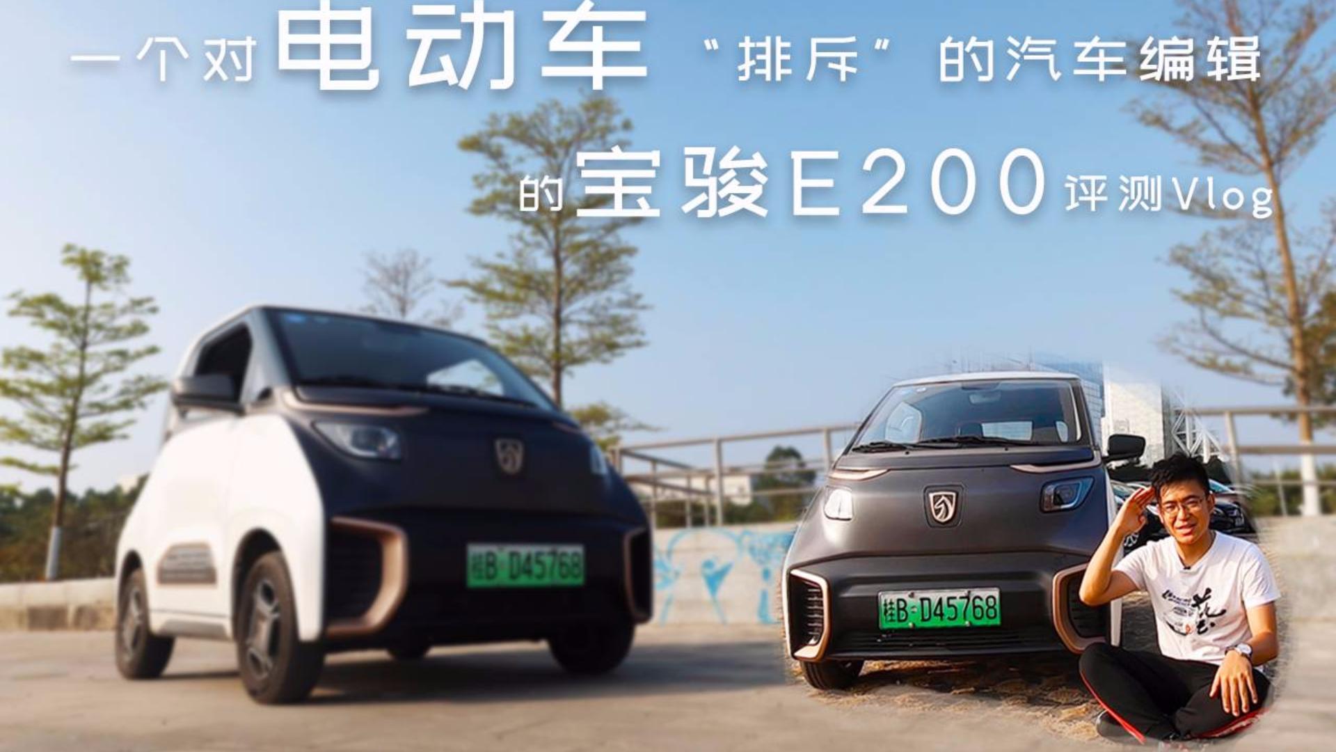 解决你对于电动车的疑问-宝骏E200 V-log