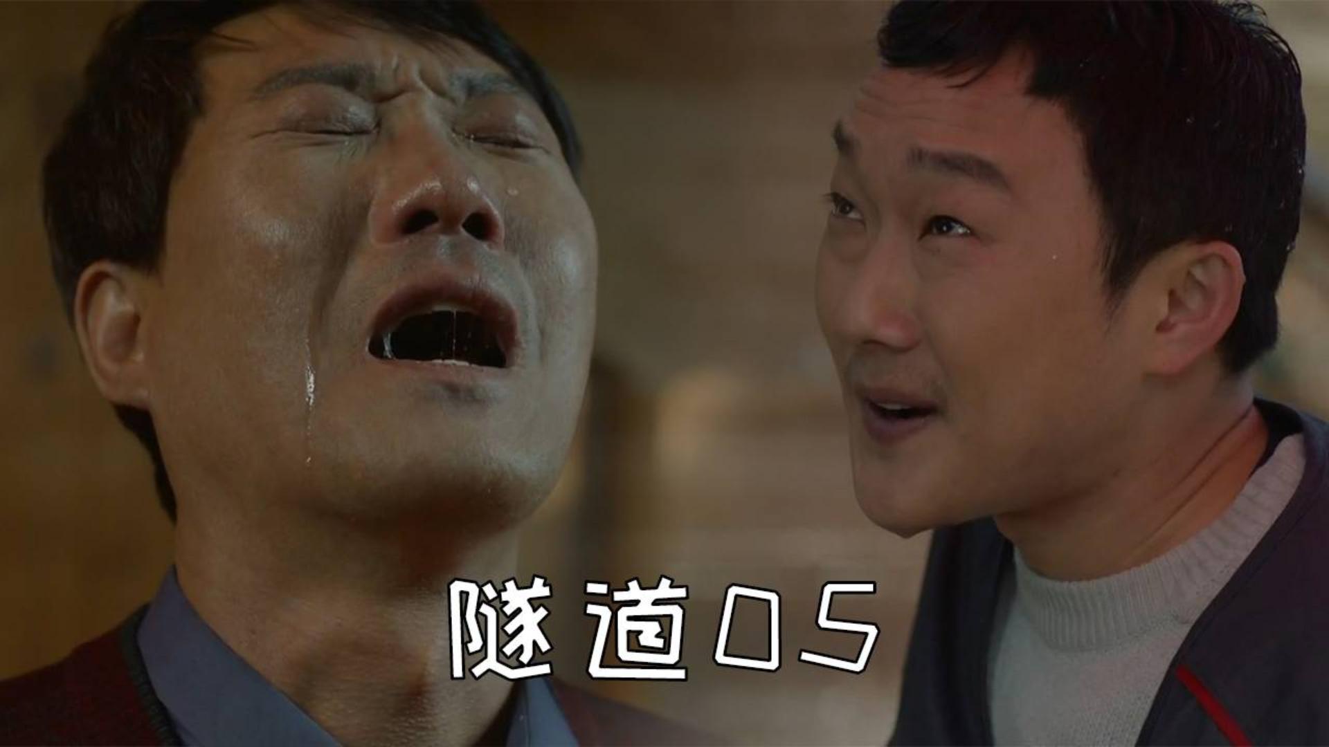 韩剧《隧道》:失去孩子的父亲,杀害了其他父亲的孩子!