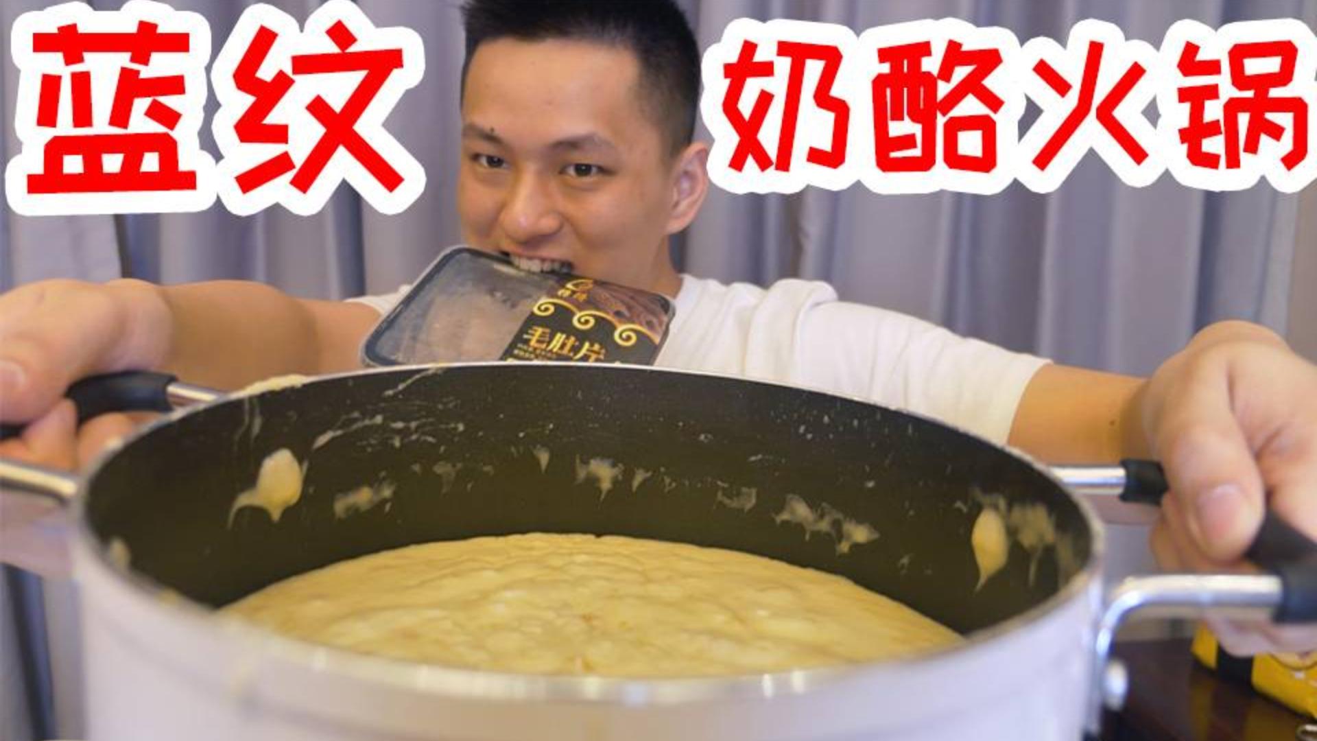 小伙在家做美味奶酪火锅,当毛肚下锅后一切都变了