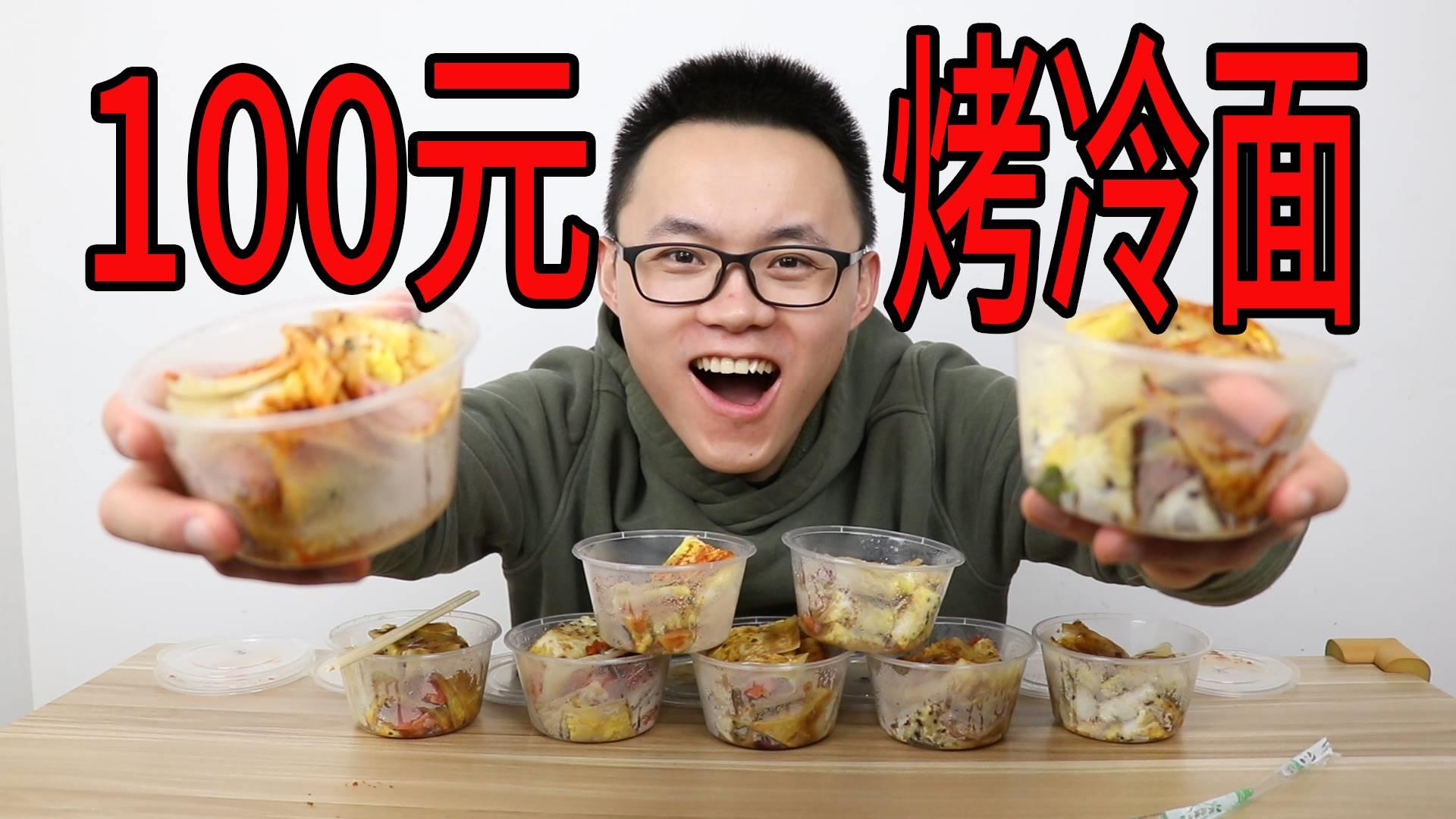 小伙试吃100元烤冷面,原因是他从没吃过,一口气他能吃多少?