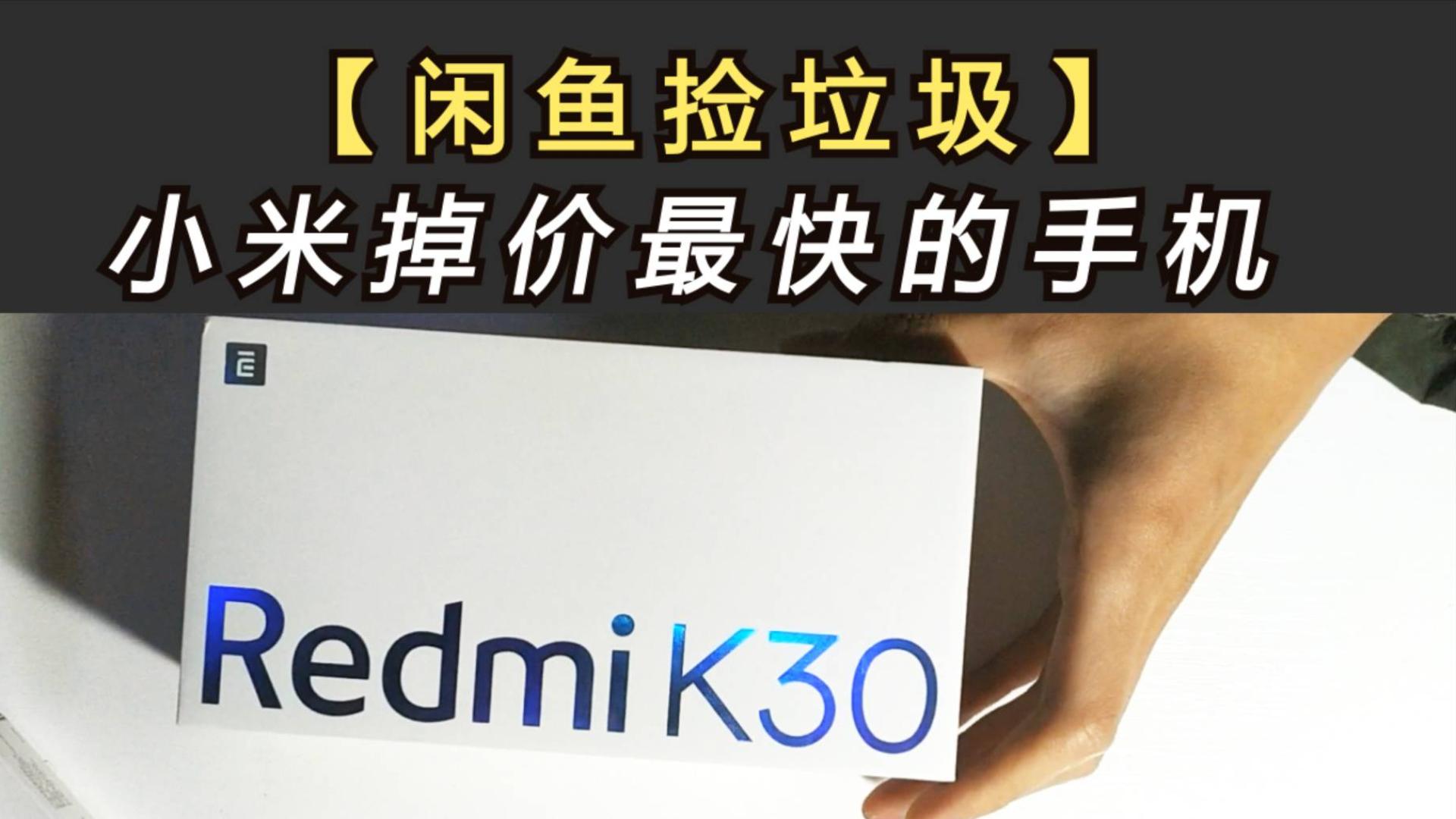 【捡垃圾】小米掉价最快的手机!红米K30!