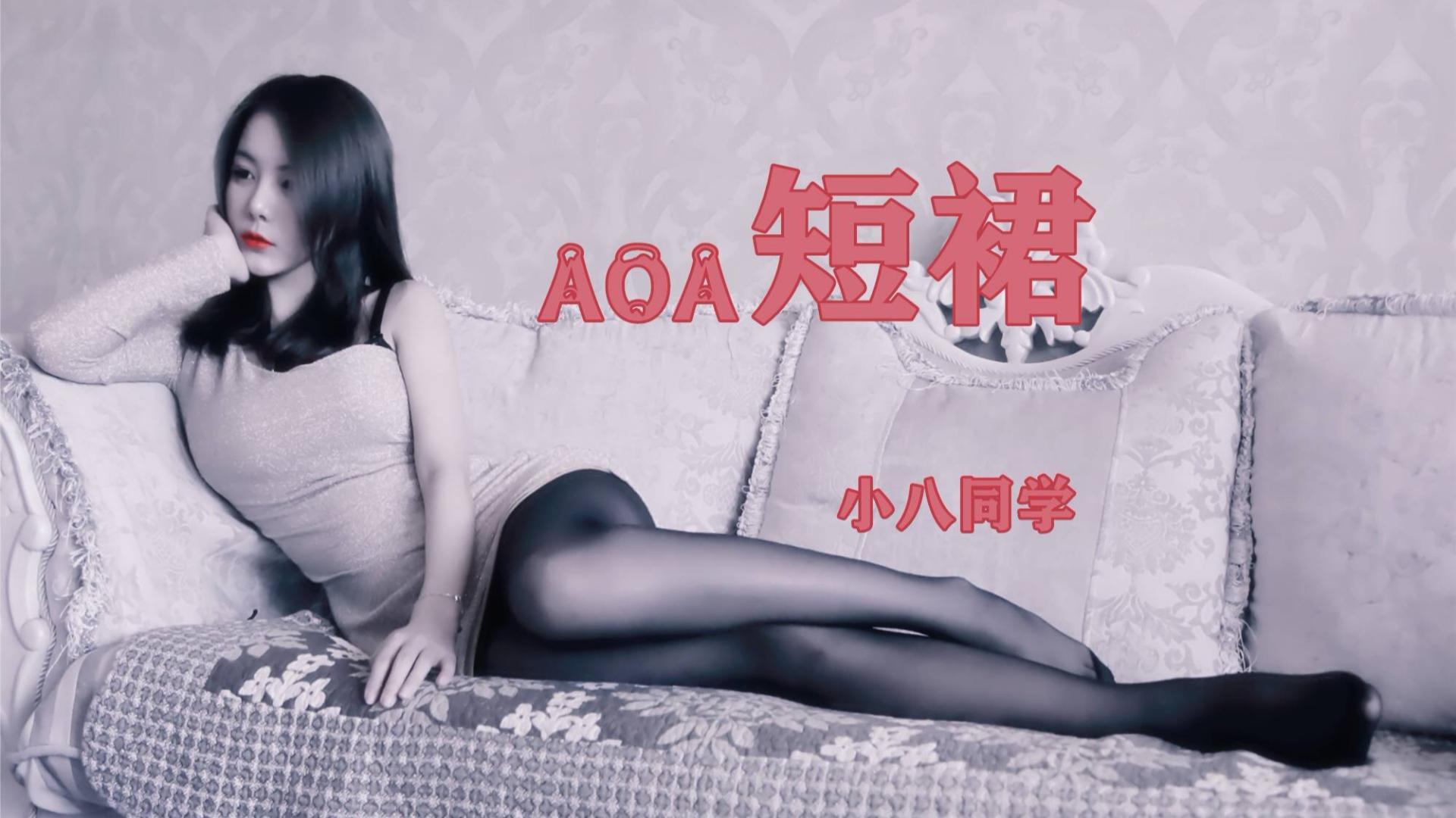 【小八同学】AOA短裙 半夜的停车场 差点没被冻死版本