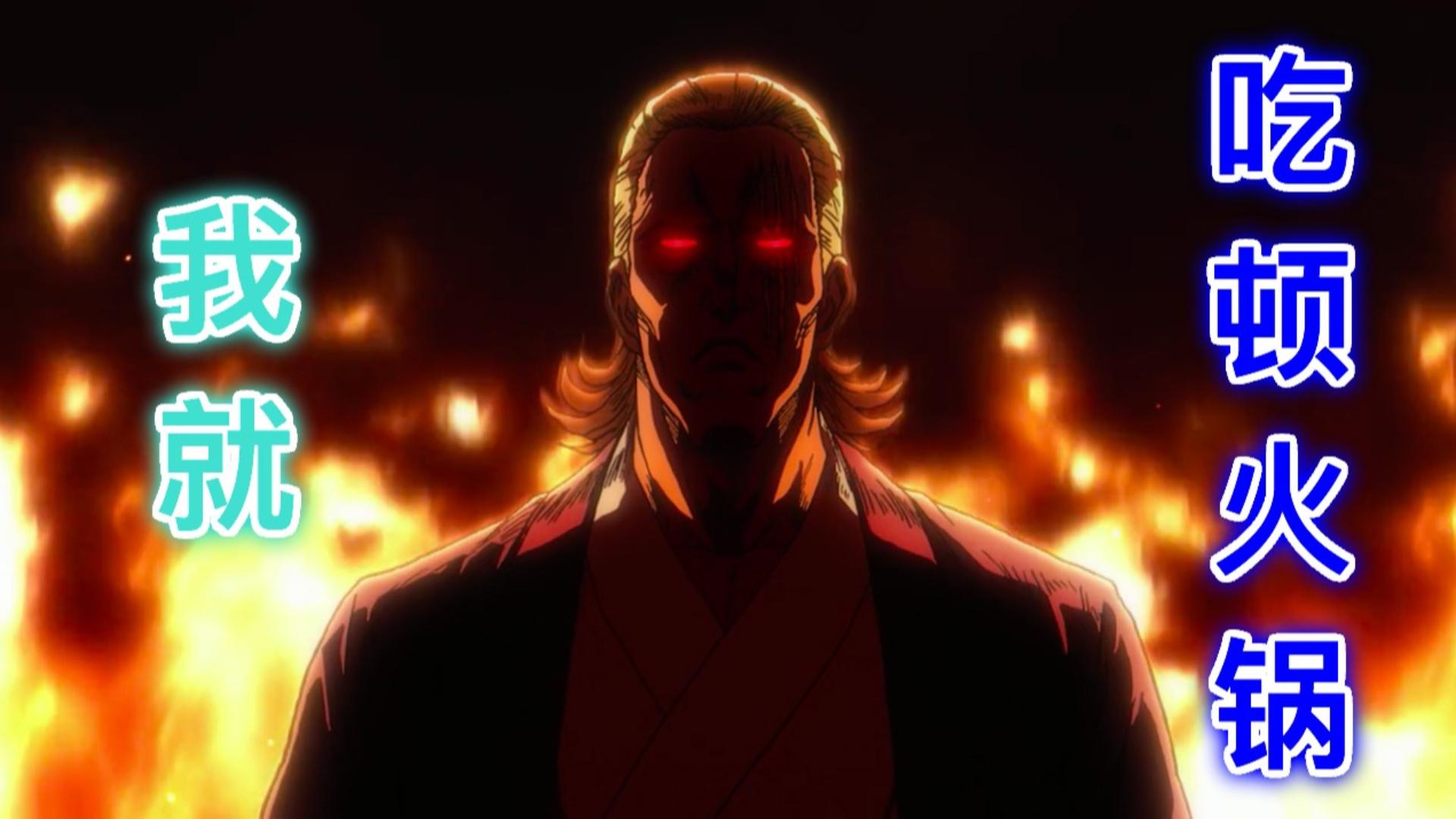 """《一拳超人》第三季09:地面""""最强""""男人,King吃个火锅,都被误会了?"""