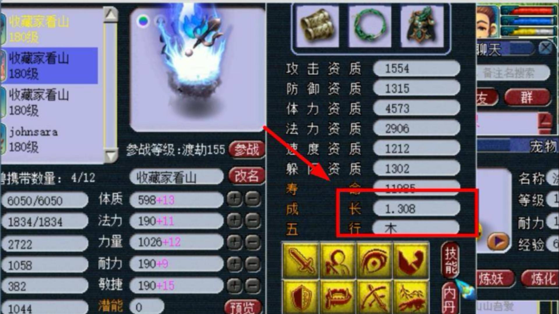 梦幻西游:看山哥新购买的收藏品亮相,你见过成长这么高的宝宝吗