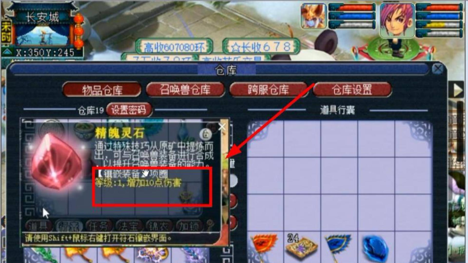 梦幻西游:看山哥收到绝版精魄灵石,还没等到老王展示就被修改了