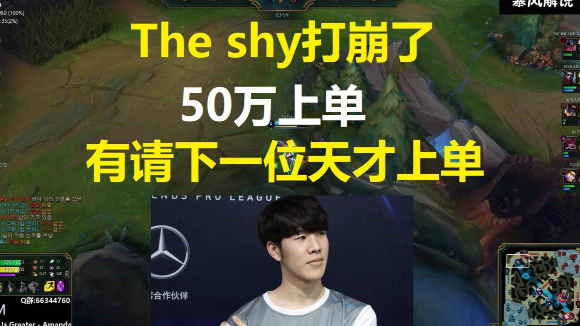The shy阿卡丽打崩了50万上单,有请下一位天才上单!