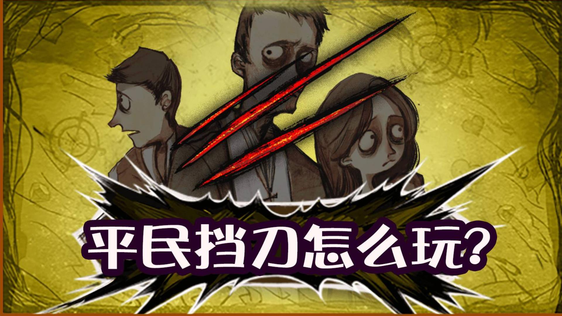 【狼人杀官方】教学视频之游戏常见套路