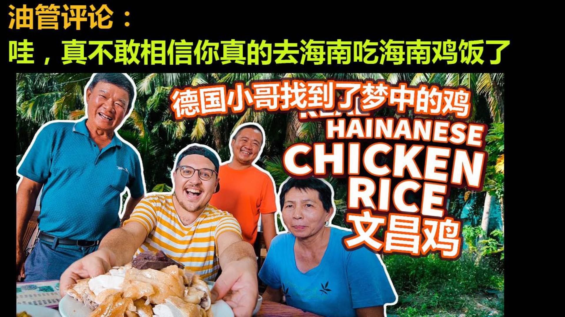德国小哥千里探寻海南鸡饭的发源地 外国网友:你真的去海南吃海南鸡饭了