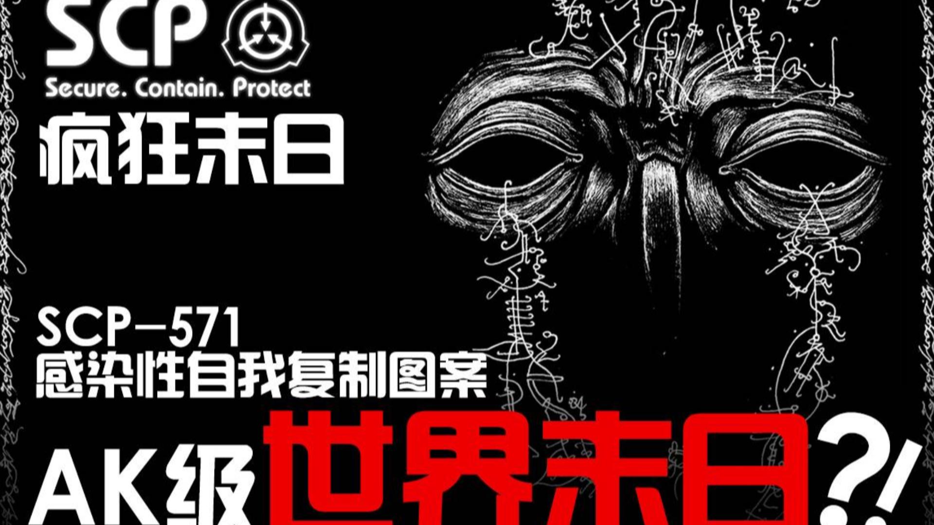 【SCP-571感染性自我复制图案】AK级世界末日?!一个绝对不能看的图像