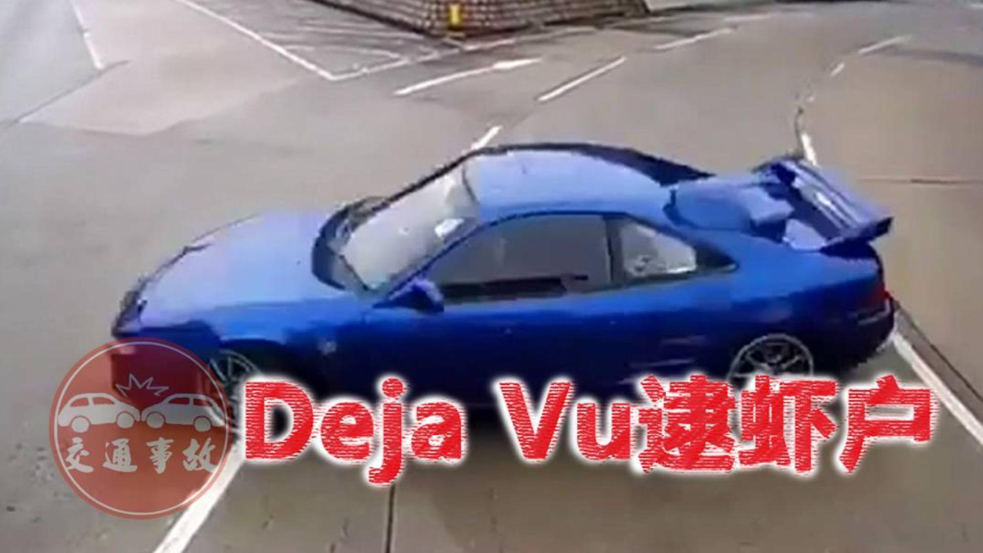 Deja Vu逮虾户2020(一)