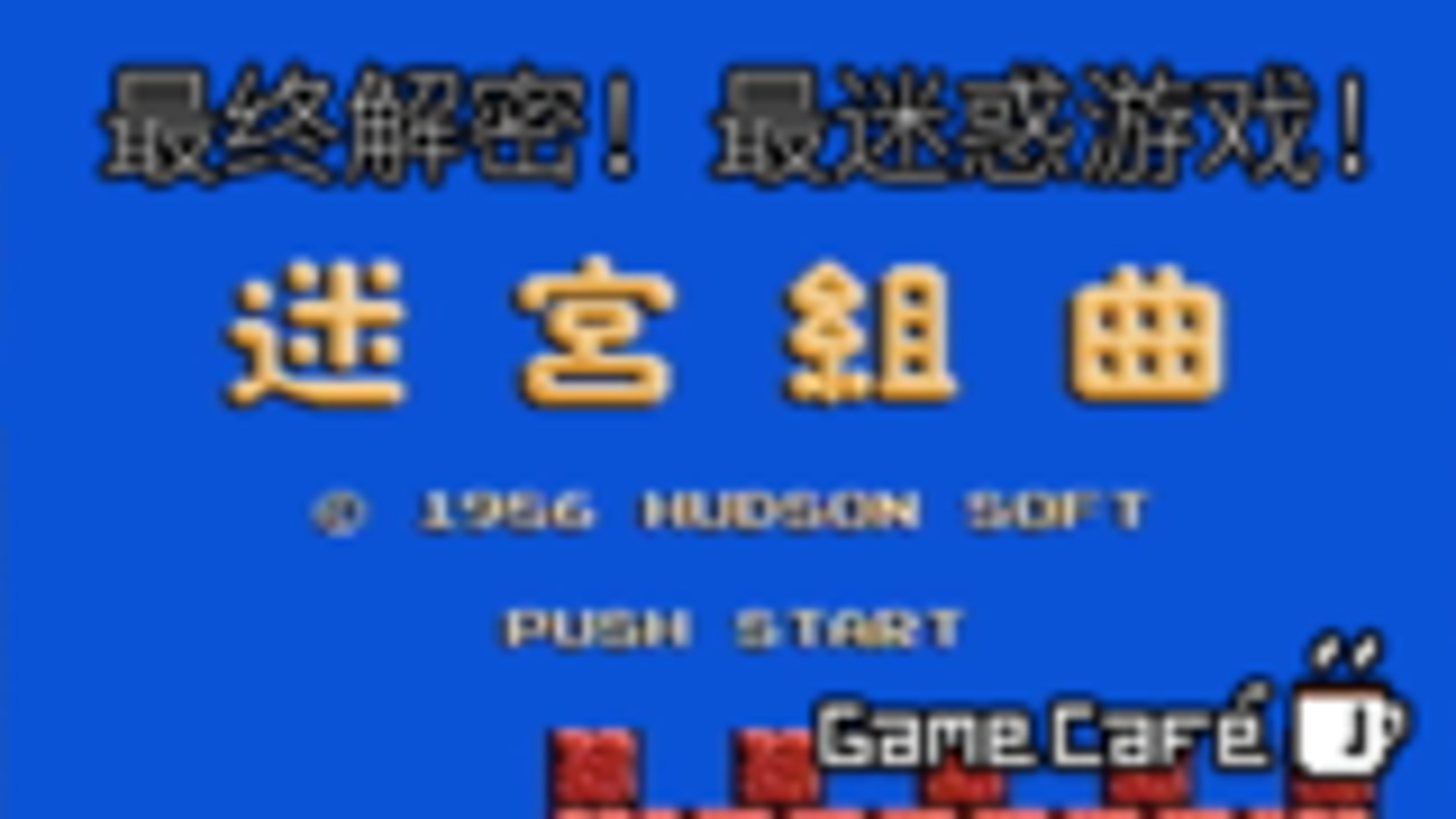 【游戏咖啡馆】红白机上最迷惑的游戏之一,迷宫组曲