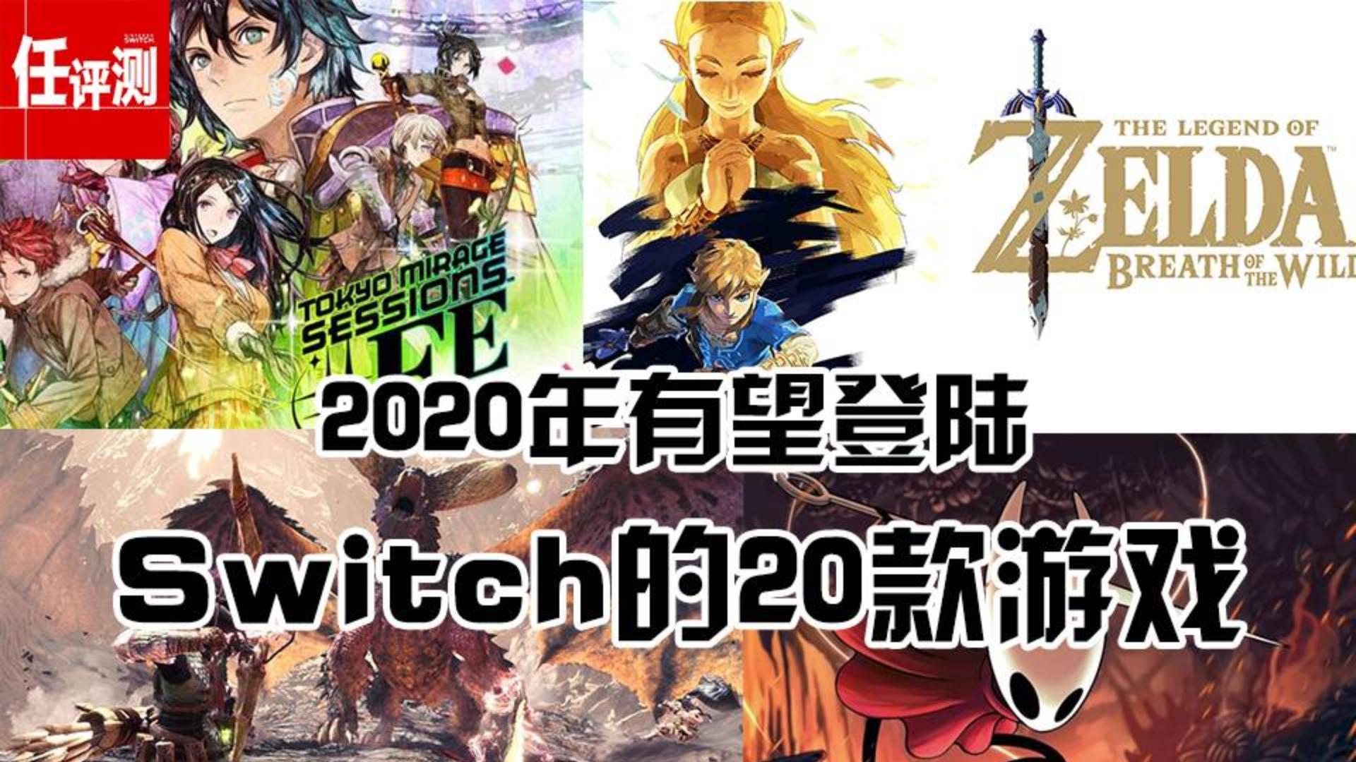 盘点2020 年有望登陆Switch平台的20款游戏