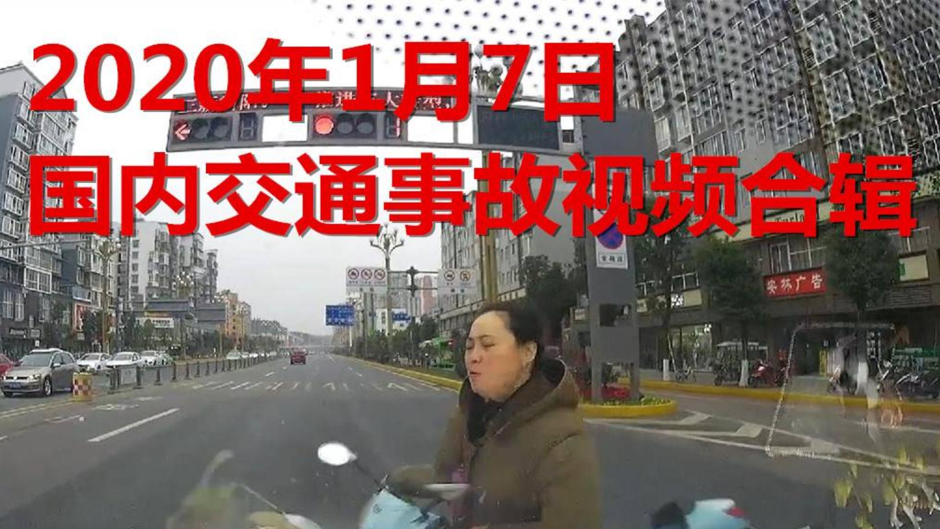 2020年1月7日国内交通事故视频合辑