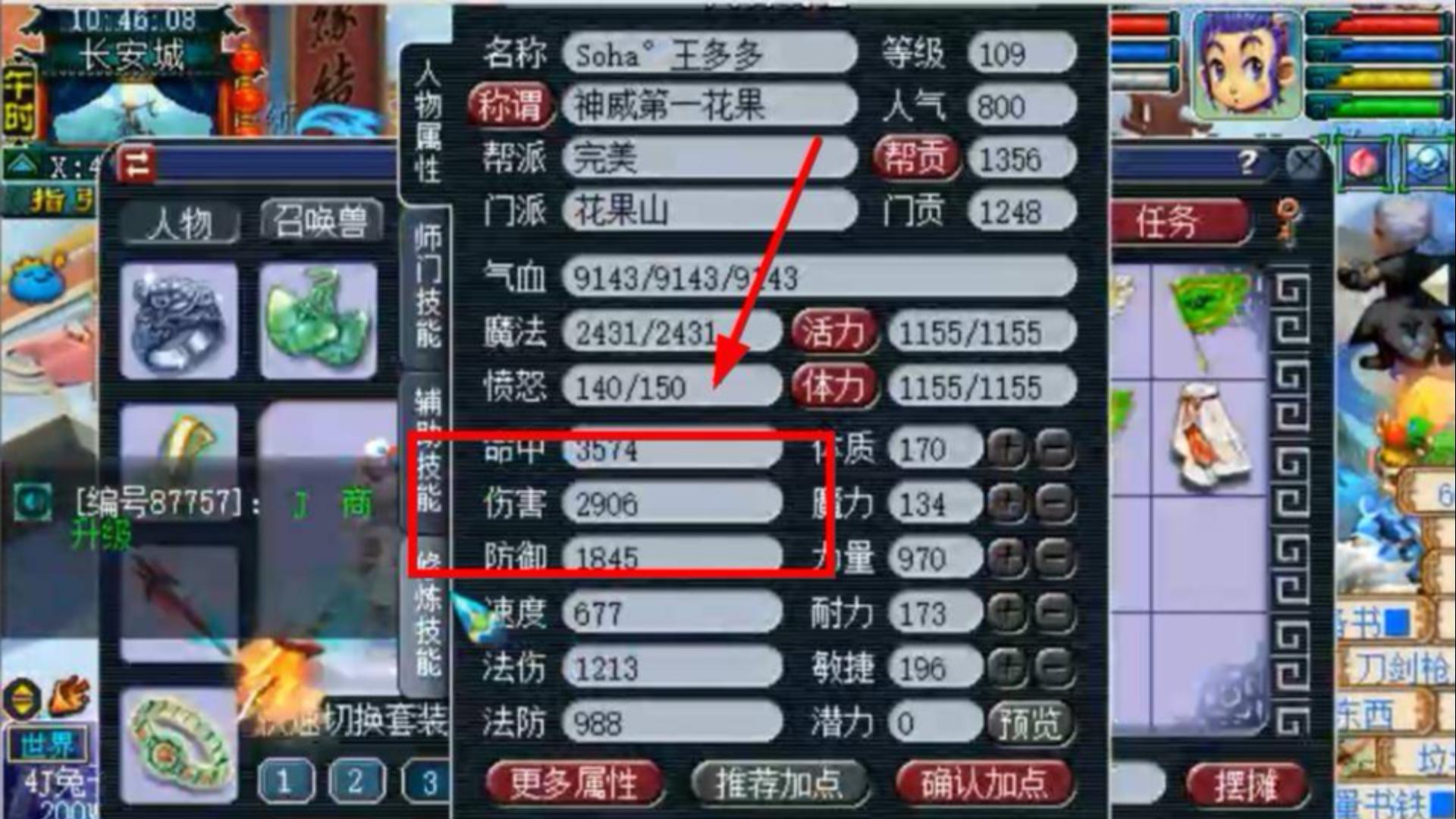 梦幻西游:神威第一花果山,手握梦幻第一无级别枪,伤害高达2906