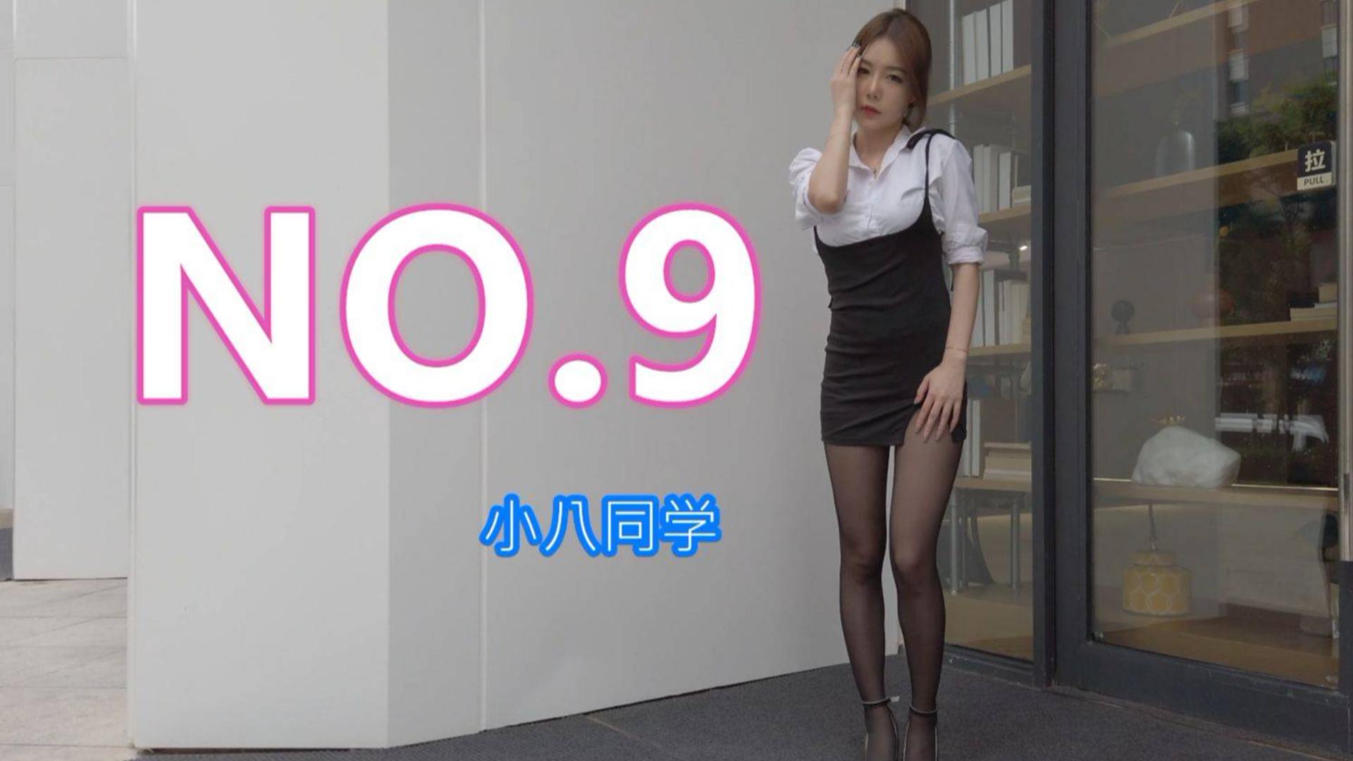【小八同学】公司门口羞耻度爆表的【NO.9】