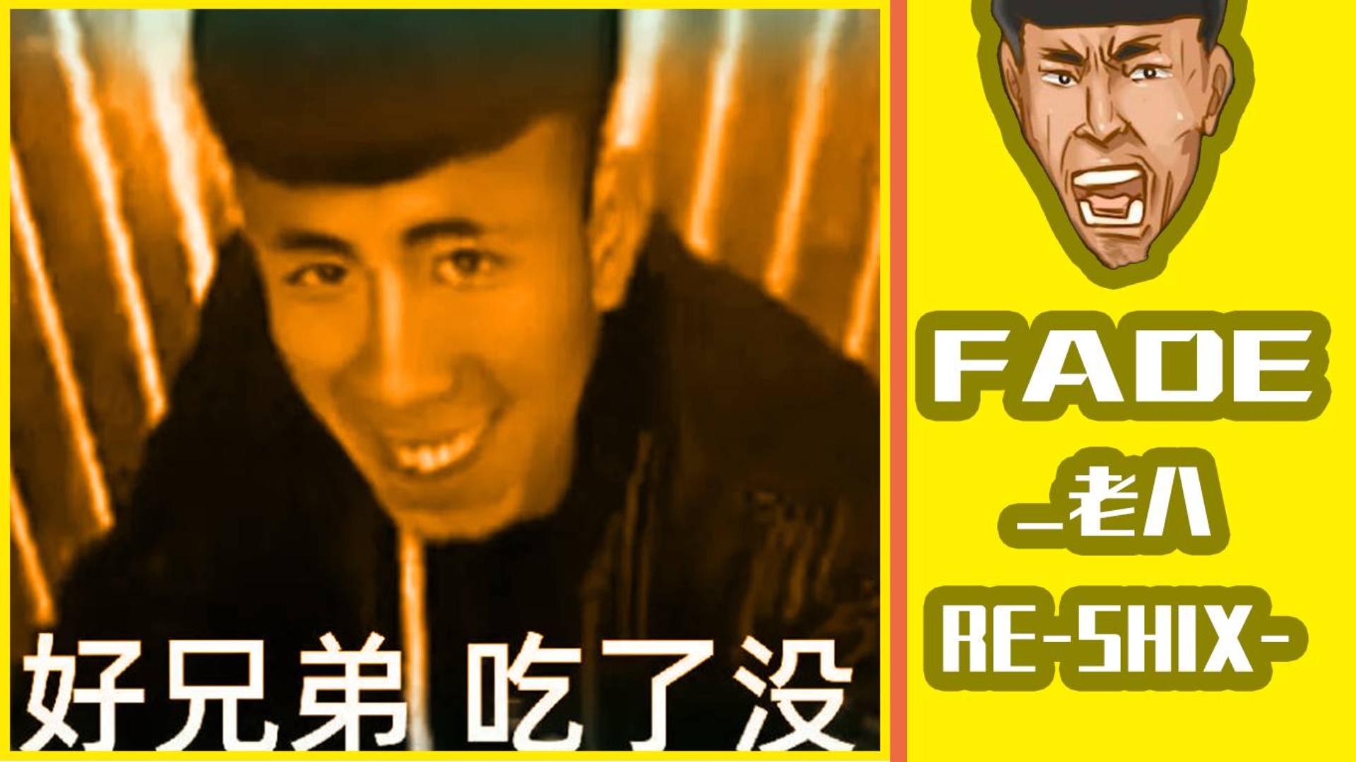 【撤硕专辑】Fade-老八(re-shit)