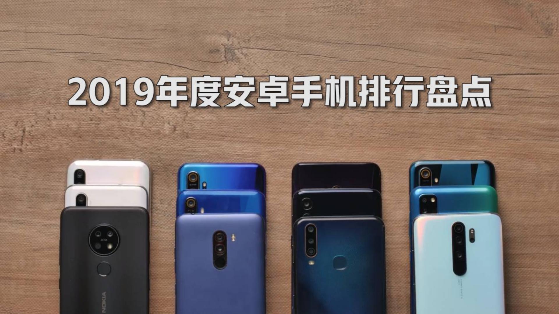 2019年度安卓手机排行榜,华为Mate30Pro成为年度最流畅手机!