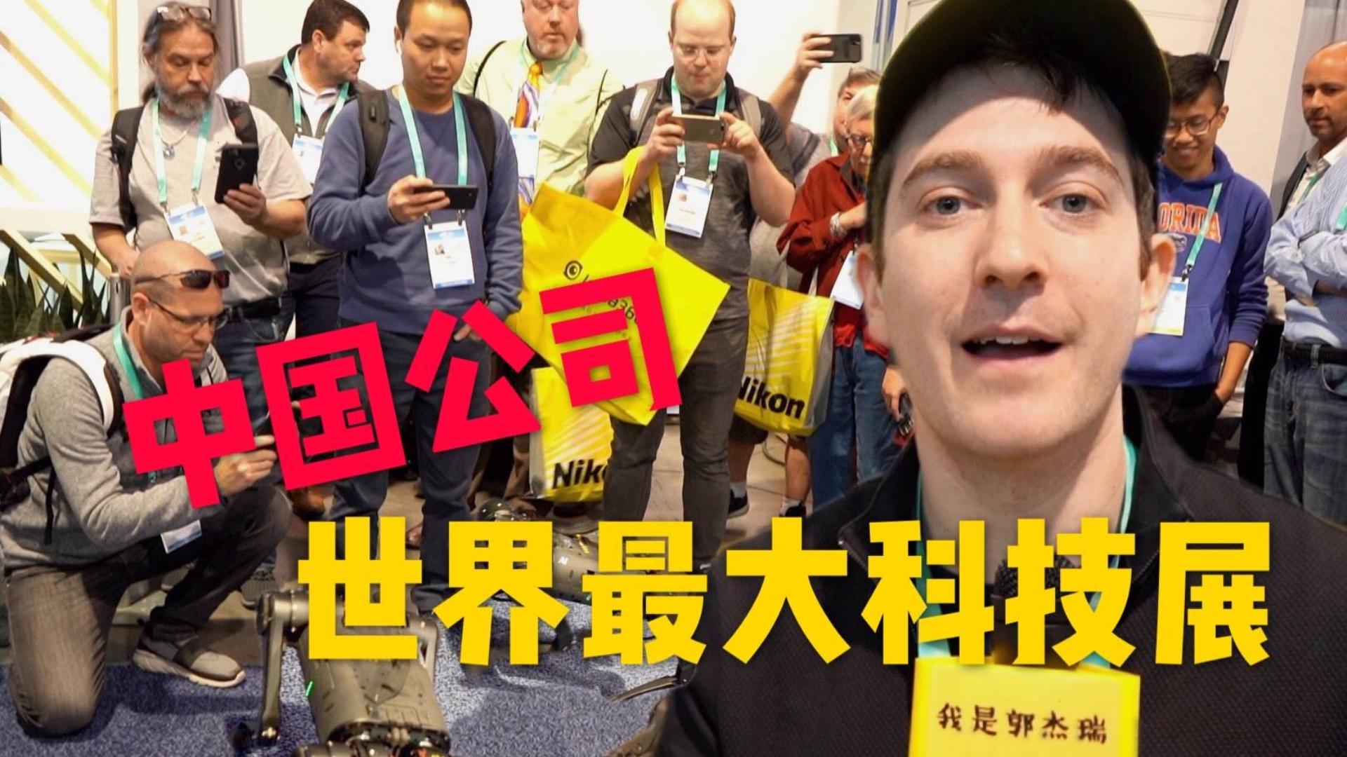 世界最大科技展CES,中国科技品牌在海外到底怎样?