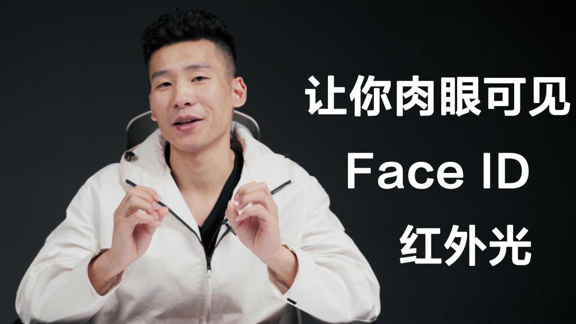 【Face ID】99元就能看到手机面容识别发出的红外光-艾奥科技