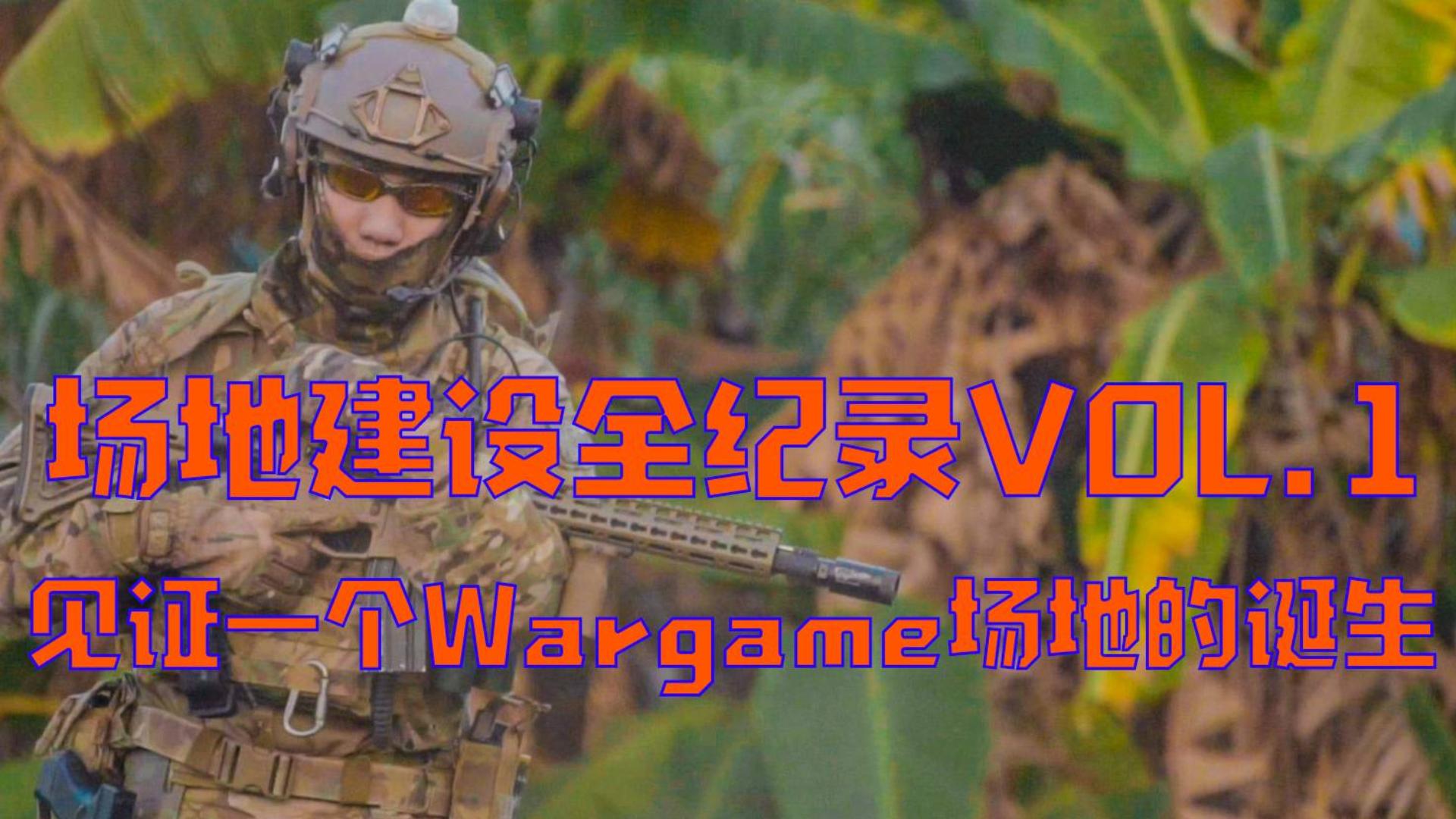【从零开始建造Wargame场地】VOL.1【纪录片】没场地?自己造!