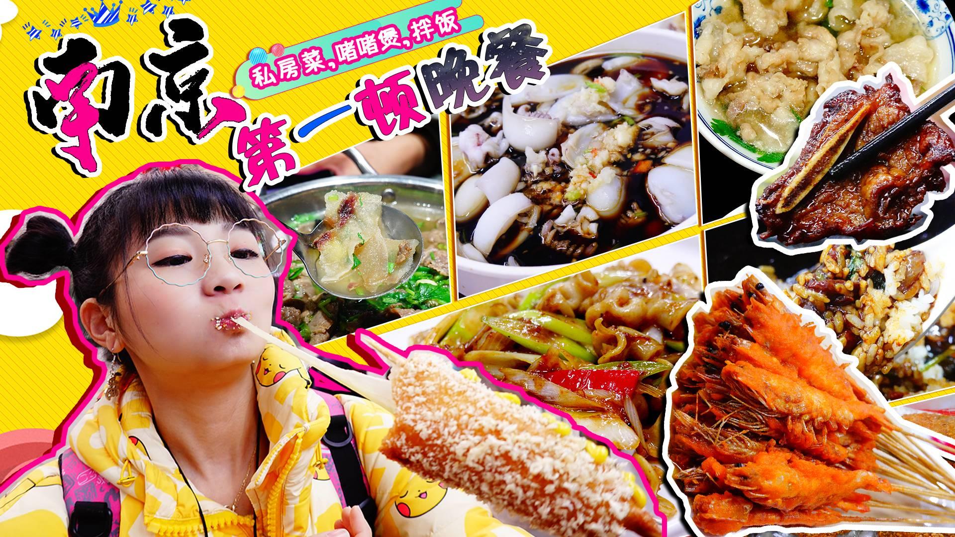 南京逛吃第一顿晚餐,私房啫啫煲拌米饭,腰花和墨鱼仔!