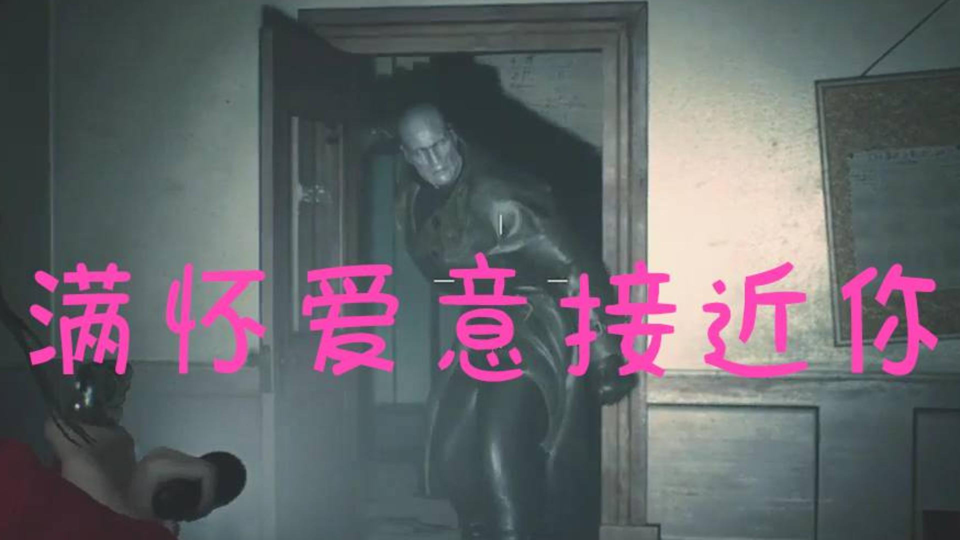 【生化危机2失败集锦】恋♡ 爱♡ 暴♡ 君满怀爱意接近你