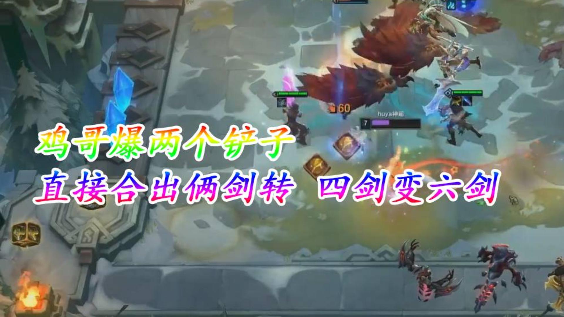 【神超】云顶之弈 鸡哥爆两个铲子 直接合出俩剑转 四剑变六剑