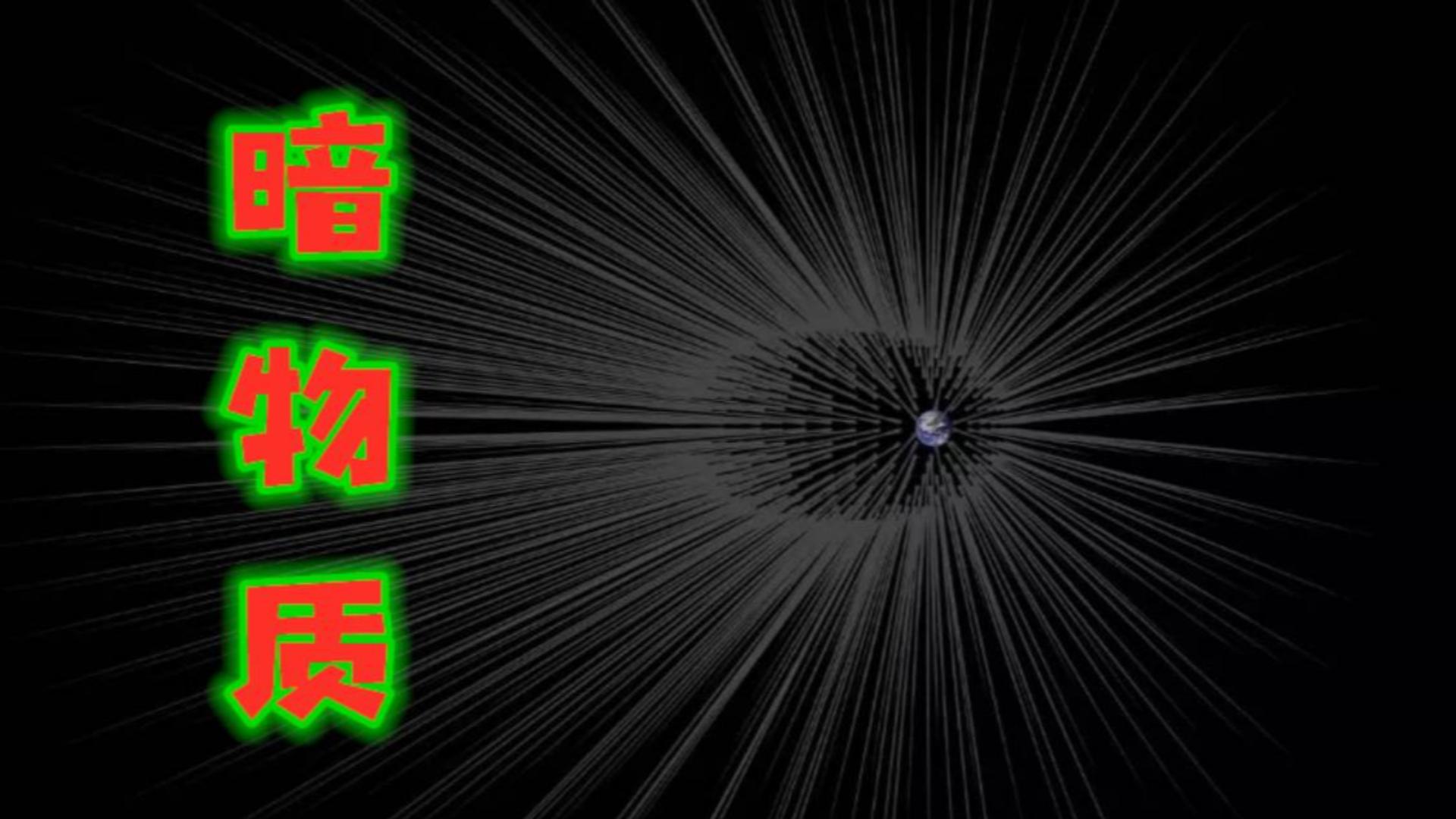 如果有1微米的暗物质进入你的身体,会发生什么可怕的事呢?