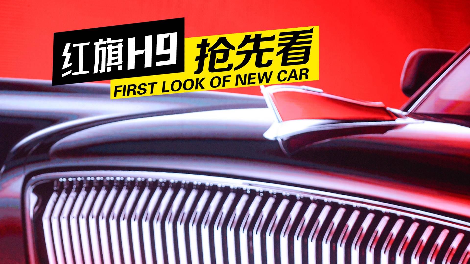 红旗H9惊艳亮相!这才是中国豪车应该有的样子