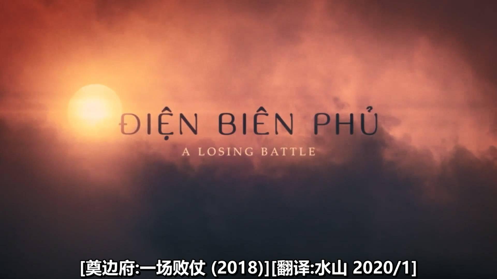 蝴蝶效应:奠边府 一场败仗(2018)水山汉化